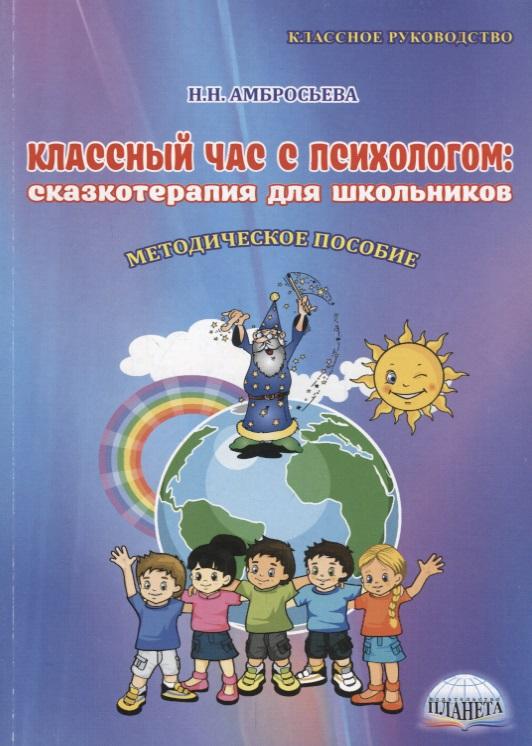 Классный час с психологом: сказкотерапия для школьников. Методическое пособие