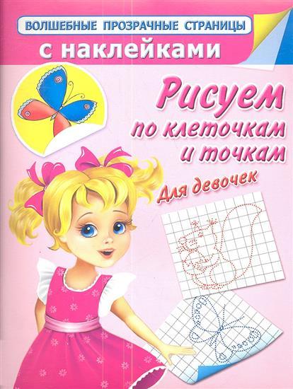 Дмитриева В. Рисуем по клеточкам и точкам для девочек эксмо умные прописи рисуем по клеточкам и точкам