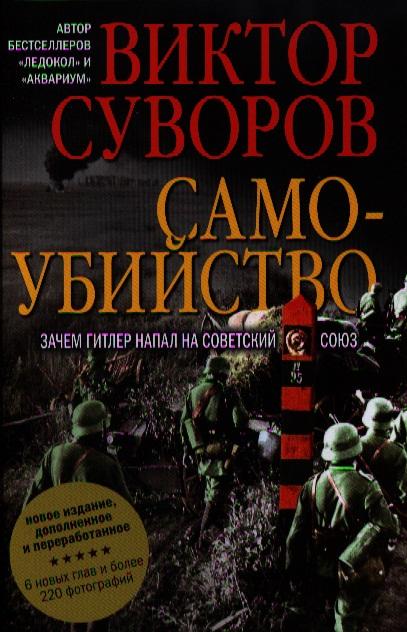 Самоубийство. Зачем Гитлер напал на Советский Союз. Новое издание, дополненное и переработанное от Читай-город
