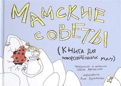 Мамские советы. Книга для новорожденных мам