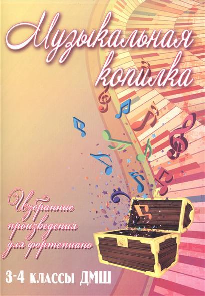Барсукова С. (сост.) Музыкальная копилка. Избранные произведения для фортепиано. 3-4 классы ДМШ цена 2017