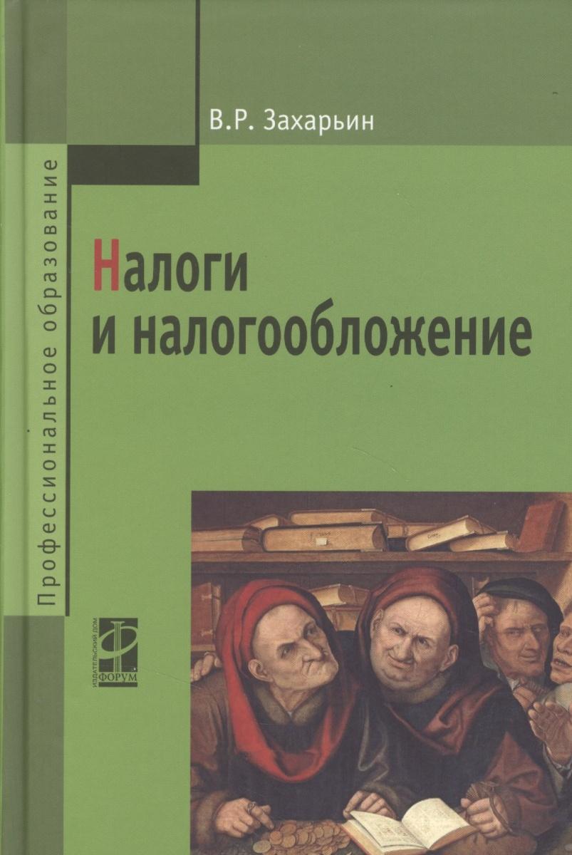 Захарьин В. Налоги и налогообложение: Учебное пособие. 2-е издание, переработанное и дополненное