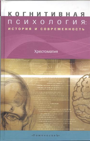 Когнитивная психология: история и современность. Хрестоматия