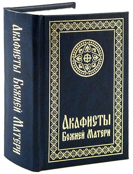 Мосилевич М. (ред.) Акафисты Божией Матери акафисты божией матери и святым малый формат