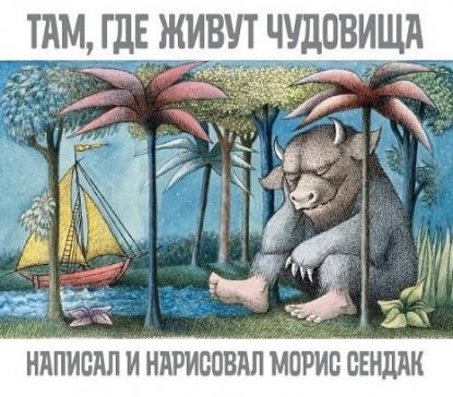 Сендак М. Там, где живут чудовища