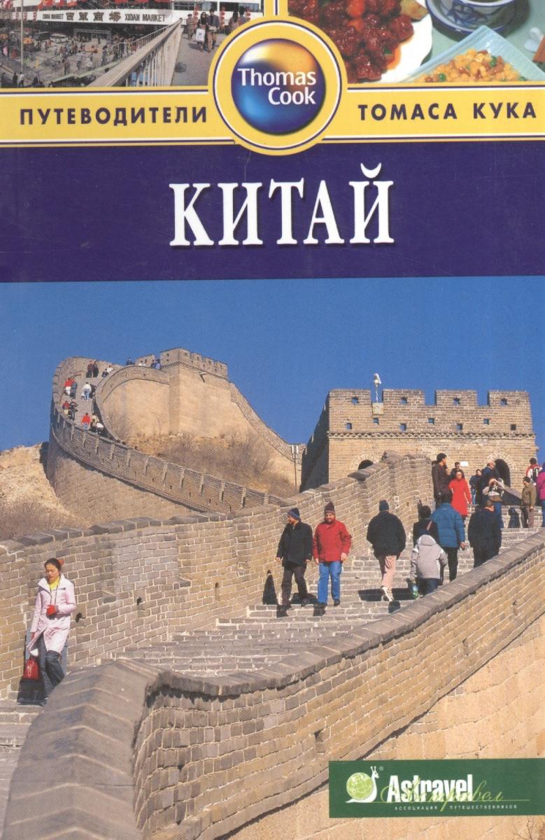 Макдоналд Д. Китай Путеводитель ISBN: 9785818313146