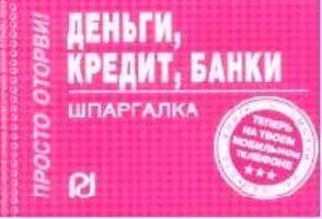 Деньги кредит банки учебники проспект деньги кредит банки уч 2 е изд