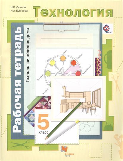 Синица Н., Буглаева Н. Технология. Технологии ведения дома. 5 класс. Рабочая тетрадь технология технологии ведения дома 5 класс рабочая тетрадь фгос