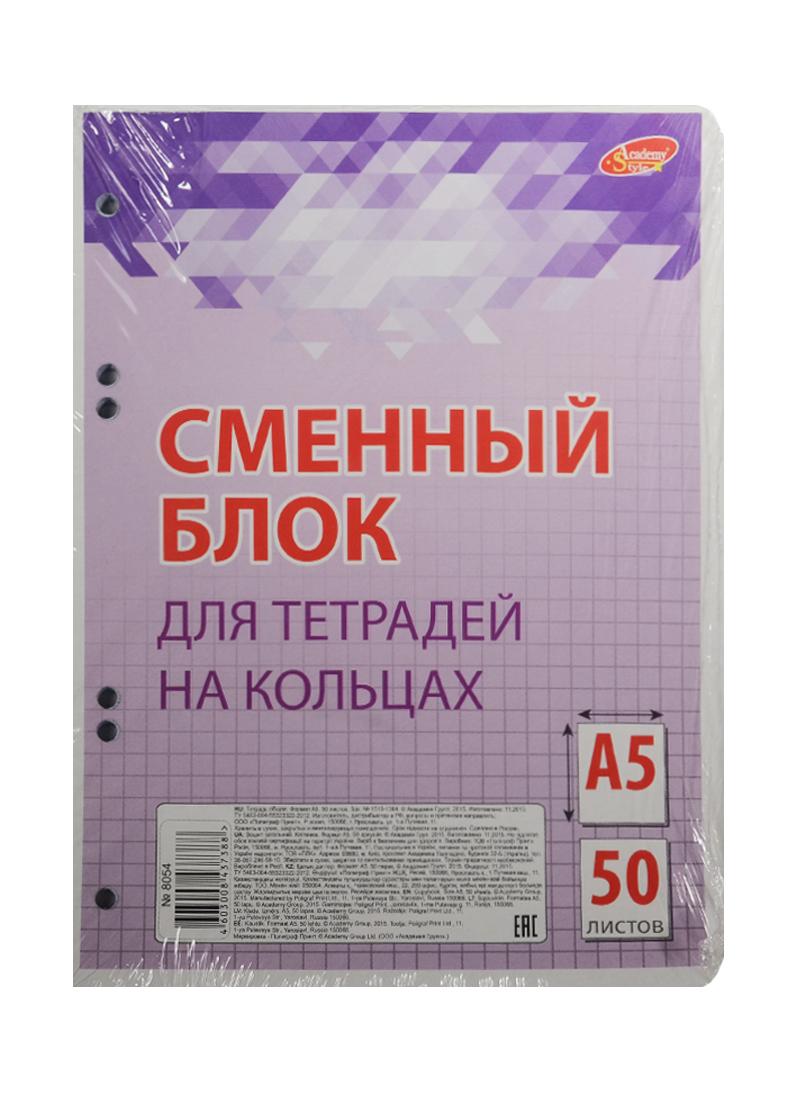 Сменный блок для тетрадей 50л кл. сиреневый, Academy Style