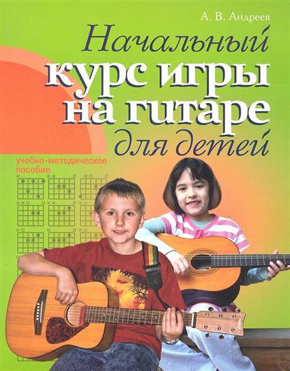 Начальный курс игры на гитаре для детей