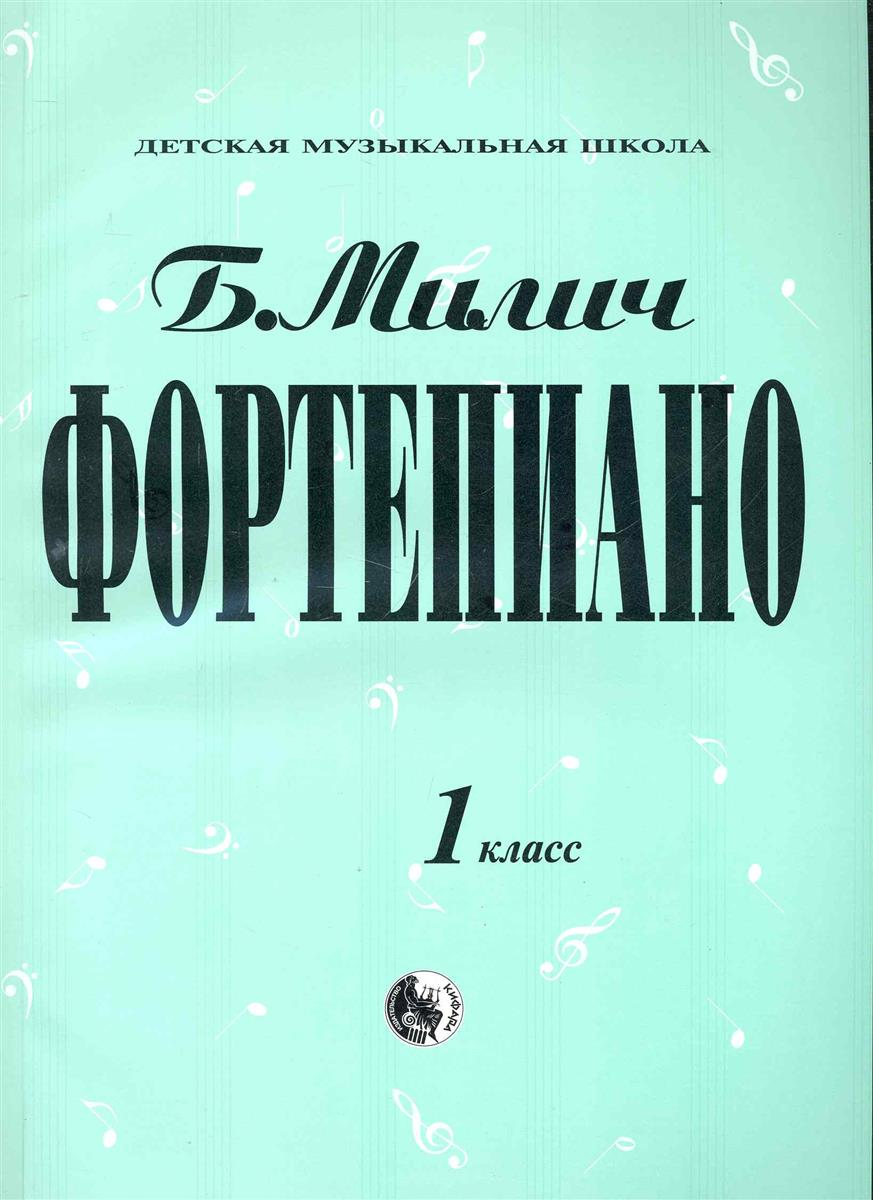 Милич Б. Фортепиано 1 класс цены онлайн