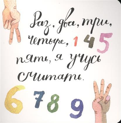 Усова Т. Раз, два, три, четыре, пять, я учусь считать святослав логинов раз два три четыре