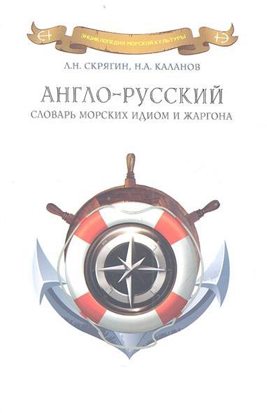 Скрягин Л., Каланов Н. Англо-русский словарь морских идиом и жаргона