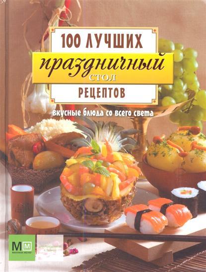 Першина С. (ред.) Праздничный стол. Вкусные блюда со всего света. 100 лучших рецептов праздничный стол вкусные блюда со всего света