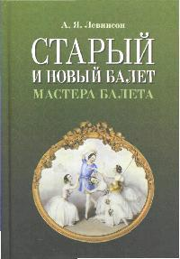 Левинсон А. Старый и новый балет Мастера балета балет щелкунчик