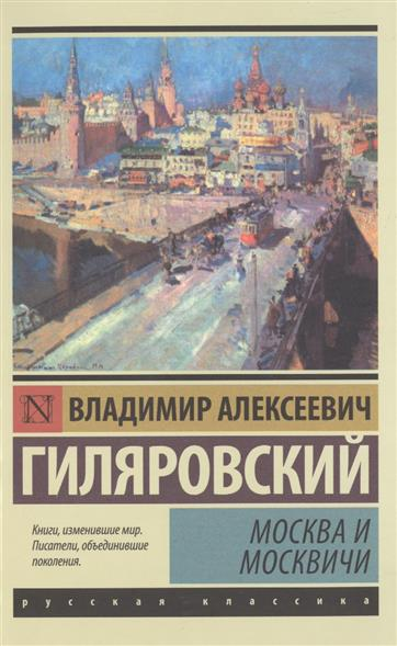 Гиляровский В. Москва и москвичи москва и москвичи