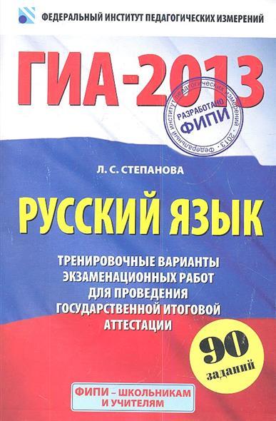 ГИА-2013. Русский язык. 9 класс. Тренировочные варианты экзаменационных работ для проведения ГИА в новой форме