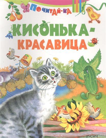 Агинская Е. (ред.) Кисонька-красавица агинская е ред угадай ка