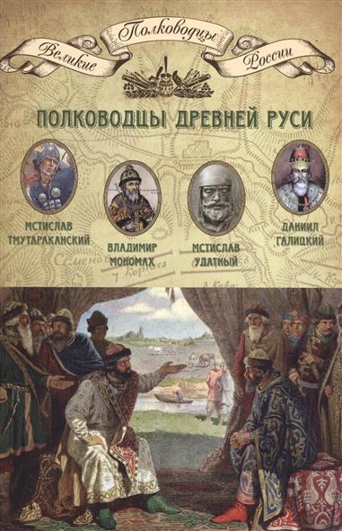 Полководцы Древней Руси