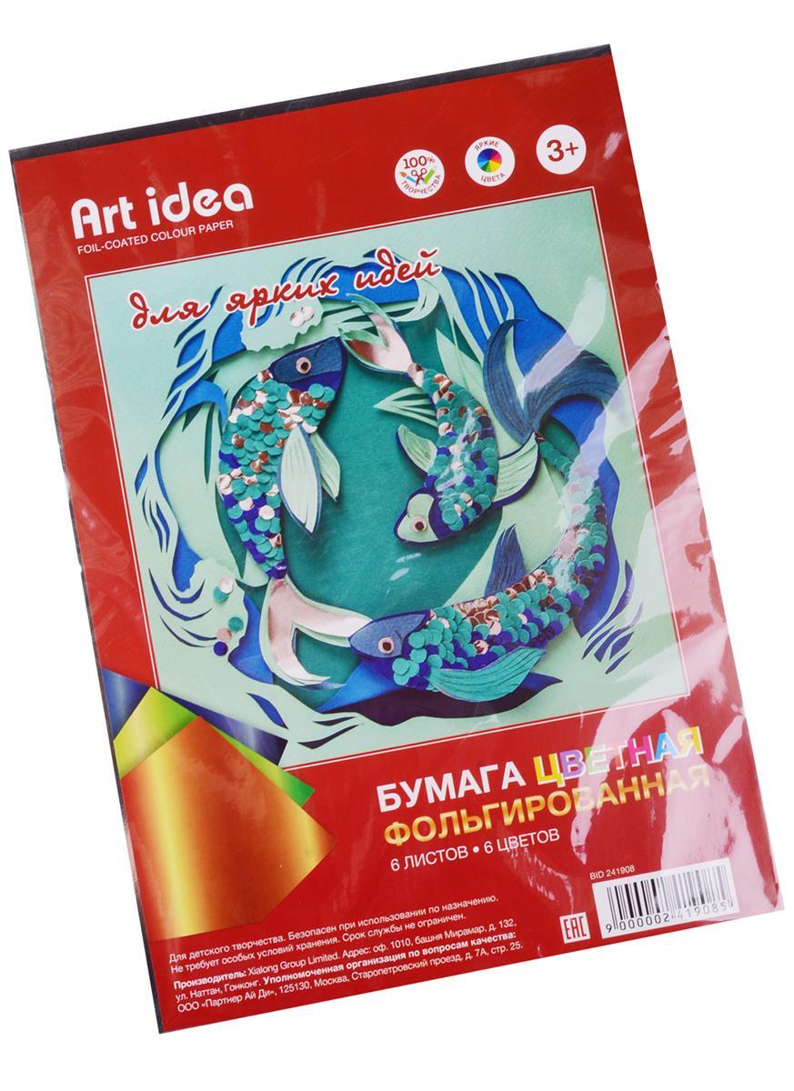 Бумага цветная 6 цветов 6 листов А4 фольга