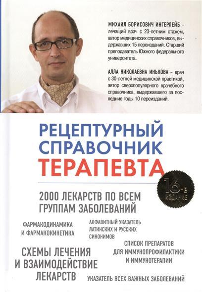 Рецептурный справочник терапевта. 16-е издание