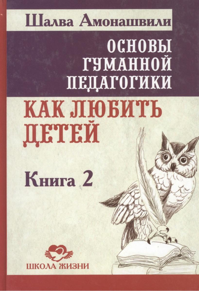 Амонашвили Ш. Основы гуманной педагогики. В 20 книгах. Книга 2. Как любить детей полупальто button blue полупальто