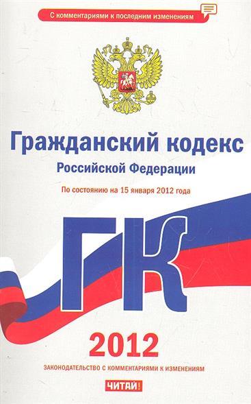 Гражданский кодекс Российской Федерации. По состоянию на 15 января 2012 года