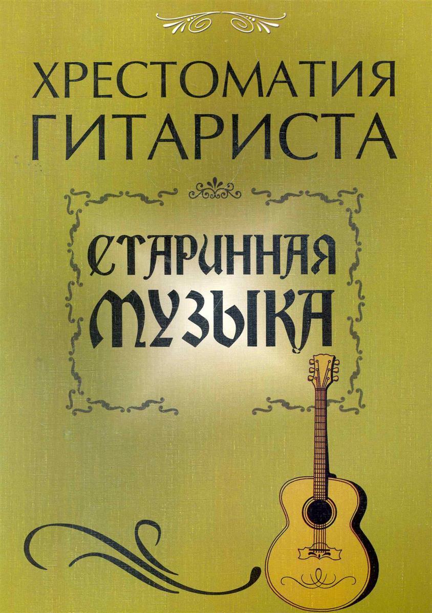 Хрестоматия гитариста Старинная музыка