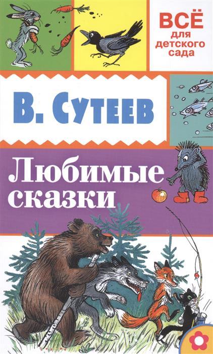 Сутеев В. Любимые сказки