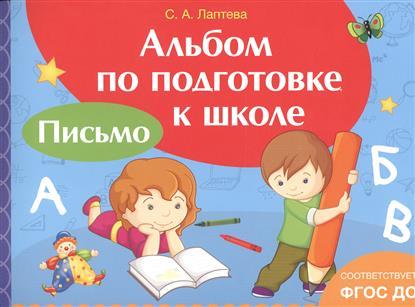 Лаптева С. Альбом по подготовке к школе. Письмо (ФГОС ДО)