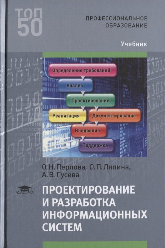 Проектирование и разработка информационных систем. Учебник