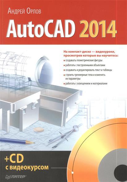 Орлов А. AutoCAD 2014 (+CD) 中文版autocad 2014简明实用教程(图解精华版 附光盘)