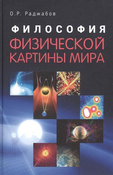 Раджабов О. Философия физической картины мира