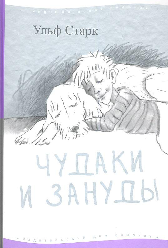 Старк У. Чудаки и зануды ISBN: 9785917591742