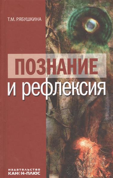 Фото - Рябушкина Т. Познание и рефлексия и т фролов жизнь и познание о диалектике в современной биологии
