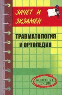 Колесникова М. Травматология и ортопедия Конспект лекций