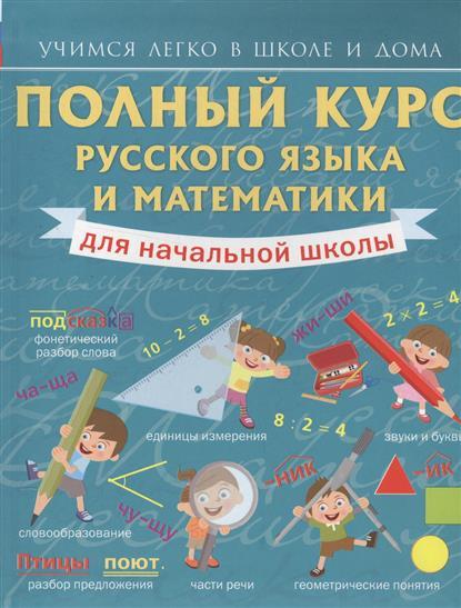 Круглова А. Полный курс русского языка и математики для начальной школы эксмо полный курс английского языка для начальной школы