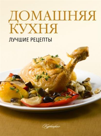 Домашняя кухня. История, традиции, рецепты