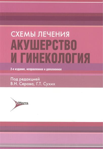 Серов В., Сухих Г. (ред.) Схемы лечения. Акушерство и гинекология серов а акушерство и гинекология