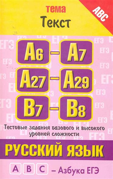 Русский язык Текст А6-А7 А27-А29 В7-В8