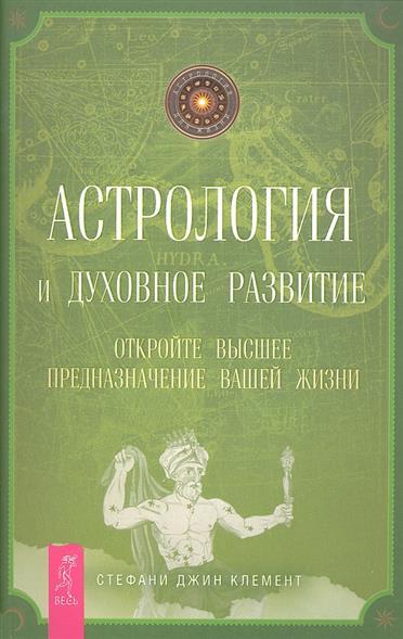 Астрология и духовное развитие... от Читай-город