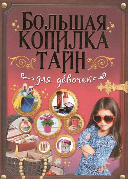 Аниашвили К., Ликсо Н., Ригарович В., Хомич Е. Большая копилка тайн для девочек копилка тайн для настоящих мальчишек
