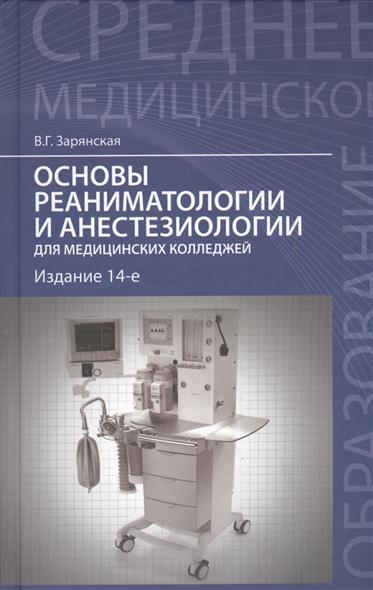 Основы реаниматологии и анестезиологии для медицинских колледжей. Издание четырнадцатое