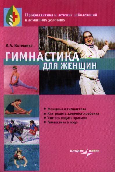 Гимнастика для женщин