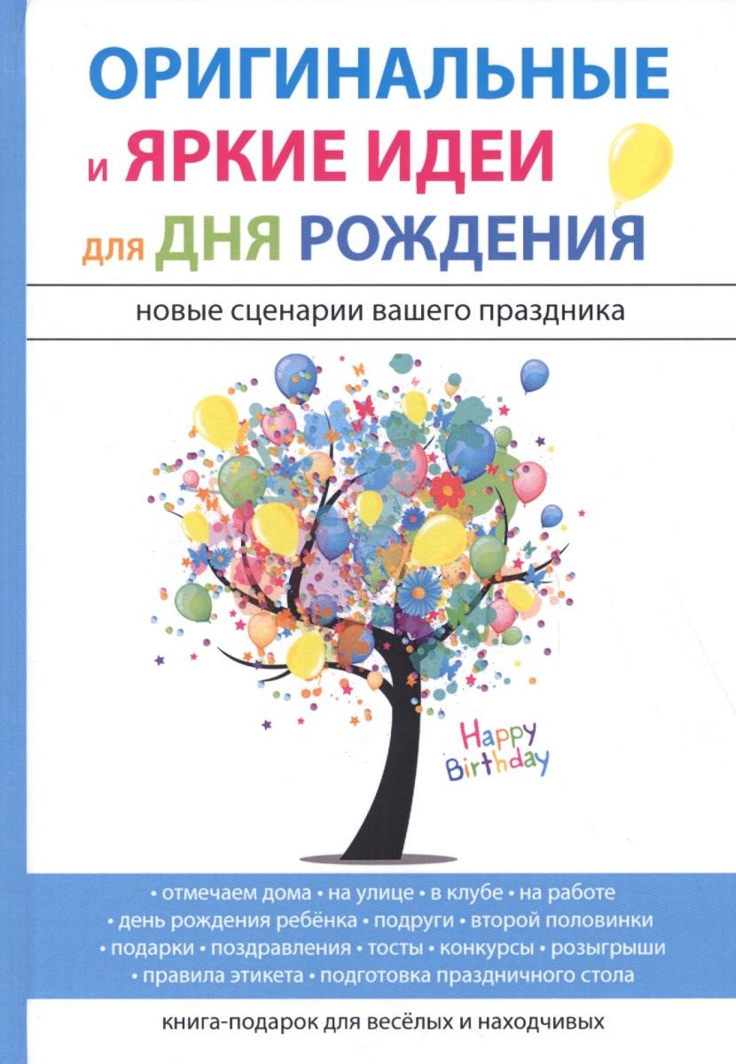 Авдеева М. Оригинальные и яркие идеи для дня рождения оригинальные идеи для детских праздников