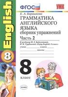 Грамматика английского языка. 8 класс. Сборник упражнений. Часть 2. К учебнику М.З. Биболетовой и др.
