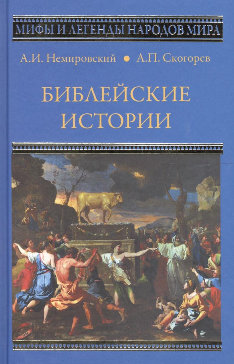Немировский А., Скогорев А. Библейские истории цена 2017