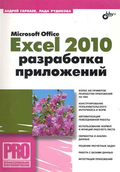 Гарнаев Ю. Ms Office Excel 2010 разработка приложений цена и фото