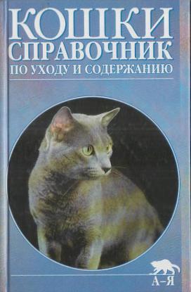 Кошки Справочник по уходу и содержанию