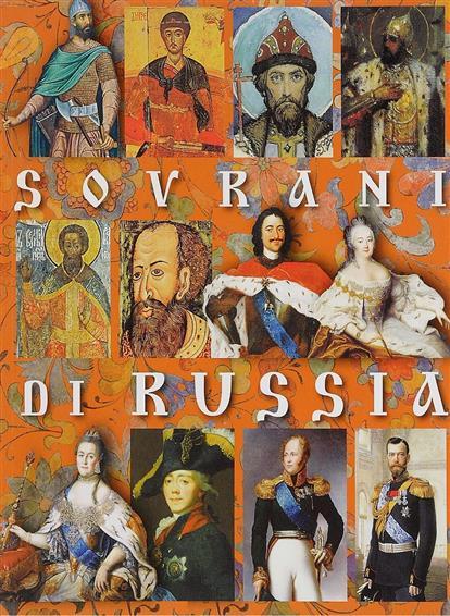 Sovrani di Russia = Монархи России. Альбом на итальянском языке